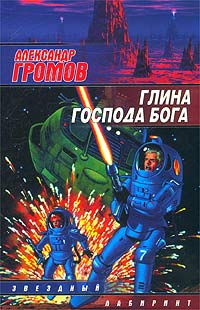 Александр Громов Глина господа бога