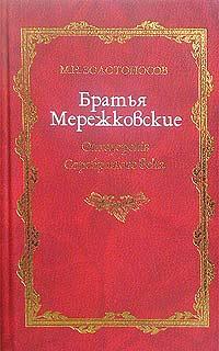 М. Н. Золотоносов Братья Мережковские. Книга 1. Отщеpenis Серебряного века