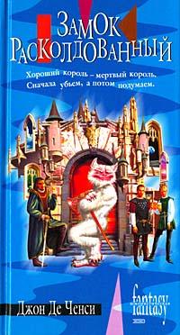 Джон Де Ченси Замок Расколдованный