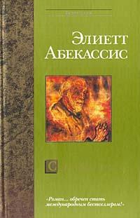 Элиетт Абекассис Сокровище храма