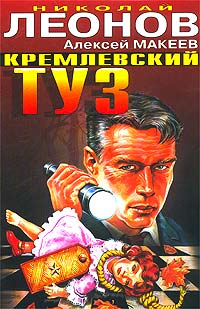 Фото - Николай Леонов, Алексей Макеев Кремлевский туз николай леонов алексей макеев прививка для маньяка