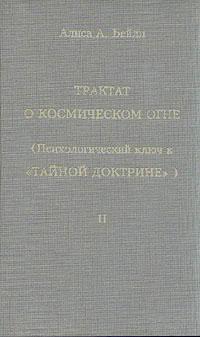 Алиса А. Бейли Трактат о космическом огне в двух томах. Том 2