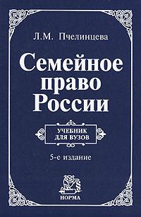 Л. М. Пчелинцева Семейное право России