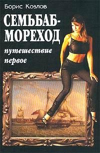 Борис Козлов Семьбаб-мореход. Путешествие первое