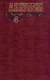 А. И. Куприн А. И. Куприн. Собрание сочинений в шести томах. Том 4 а куприн а куприн собрание сочинений в девяти томах том 8
