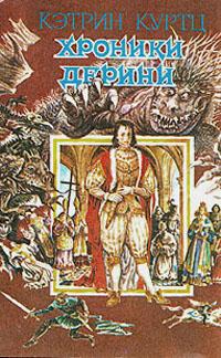 Кэтрин Куртц Хроники Дерини. Книга 1