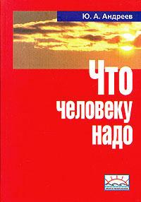 Ю. А. Андреев Что человеку надо андреева ю и метресса фаворита