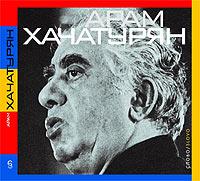 Дэвиль Арутюнов Арам Хачатурян. Жизнь и творчество (+ CD-ROM)