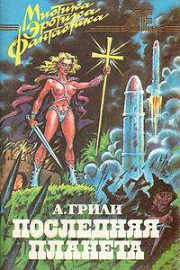 А. Грили Последняя планета