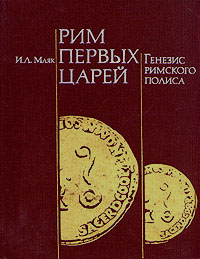 И. Л. Маяк Рим первых царей. Генезис римского полиса