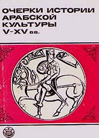 Очерки истории арабской культуры V-XV вв.