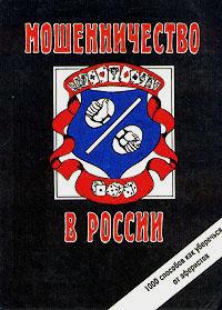 С. А. Романов Мошенничество в России. 1000 способов как уберечься от аферистов