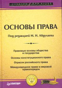 Под редакцией М.И. Абдулаева Основы права