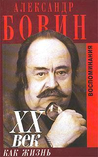 Александр Бовин XX век как жизнь
