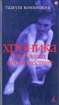 Тадеуш Конвицкий Хроника любовных происшествий