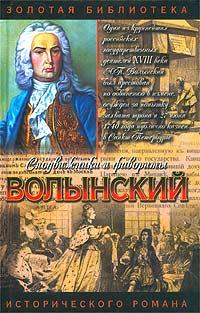 Зинаида Чиркова Волынский. Кабинет-министр