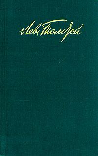 Лев Толстой Лев Толстой. Собрание сочинений в двенадцати томах. Том 8