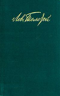 цена Лев Толстой Лев Толстой. Собрание сочинений в двенадцати томах. Том 9 онлайн в 2017 году