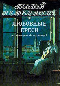 М. А. Гордин Любовные ереси. Из жизни российских рыцарей