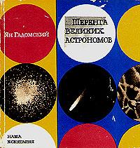Ян Гадомский Шеренга великих астрономов