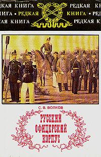 С. В. Волков Русский офицерский корпус