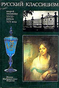 Русский классицизм второй половины XVIII - начала XIX века