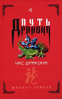 Михаил Зайцев Час дракона