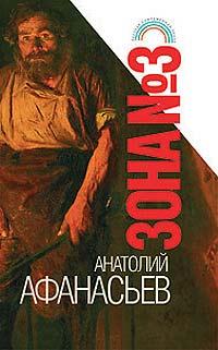 Анатолий Афанасьев Зона №3