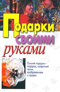 Е. В. Высоцкая, Л. Н. Куликович Подарки своими руками
