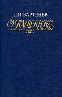 П. И. Бартенев О Пушкине