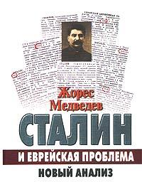 Жорес Медведев Сталин и еврейская проблема. Новый анализ