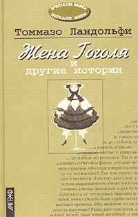 Ландольфи Т. Жена Гоголя и другие истории: Избранное