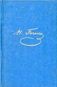 Н. В. Гоголь Н. В. Гоголь. Собрание художественных произведений в 5 томах. Том 5 н в гоголь н в гоголь собрание сочинений в восьми томах том 4
