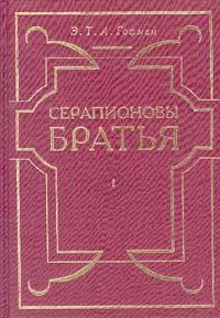 Серапионовы братья. Сочинения в двух томах. Том 1