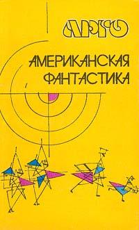 Альфред Бестер,Роберт Шекли Американская фантастика цена 2017