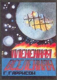 Г. Гаррисон Плененная Вселенная миры гарри гаррисона книга 3