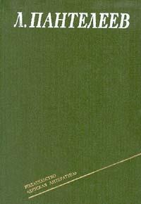 цена на Л. Пантелеев Л. Пантелеев. Собрание сочинений в четырех томах. Том 2