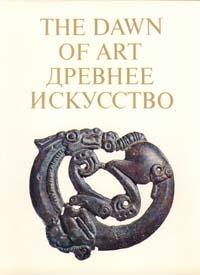 Древнее искусство