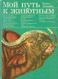 Хайнц Зильман Мой путь к животным