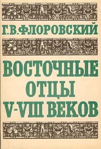 Восточные отцы V - VIII веков. Доставка по России