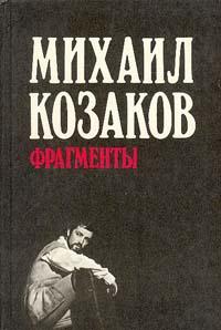 Михаил Козаков Михаил Козаков. Фрагменты михаил козаков крушение империи