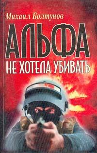 Михаил Болтунов Альфа не хотела убивать