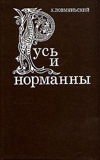 Х. Ловмяньский Русь и норманны