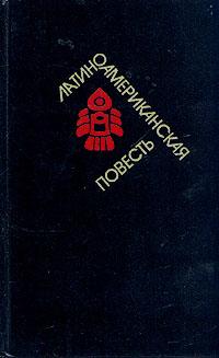 Латиноамериканская повесть. В двух томах. Том 2 карлос фуэнтес карлос фуэнтес избранное
