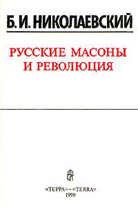 Б. И. Николаевский Русские масоны и революция масоны вроссии