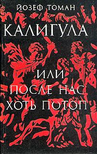 Йозеф Томан Калигула, или После нас хоть потоп