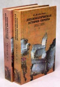А. Дебидур Дипломатическая история Европы 1814 - 1878 гг (комплект из 2 книг)