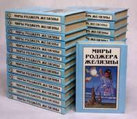 Миры Роджера Желязны. В 25 томах + 3 дополнительных тома (комплект из 28 книг)