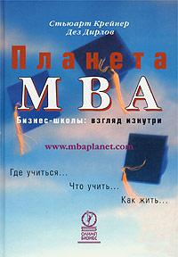 Планета MBA. Бизнес-школы. Взгляд изнутри. Стьюарт Крейнер, Дэз Дирлов