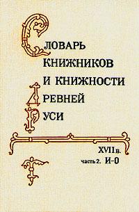 Словарь книжников и книжности Древней Руси XVII век. В трех частях. Часть 2